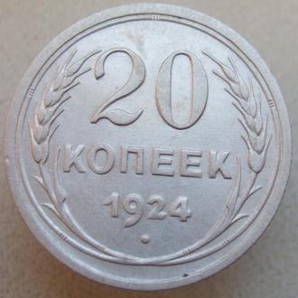 20 копеек 1924 года.