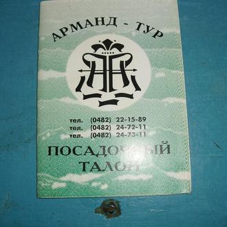билет(ТАЛОН) посадочный-морфлот