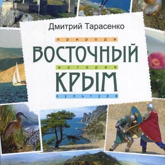 Восточный Крым. Тарасенко. 2008
