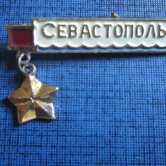Значок Севастополь звезда подвеска