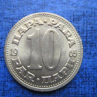 Монета 10 пара Югославия 1965