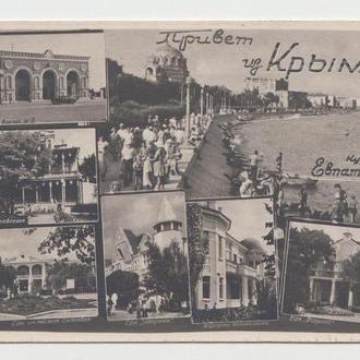 Открытое Письмо Привет из Крыма Евпатория 1961 Зязева