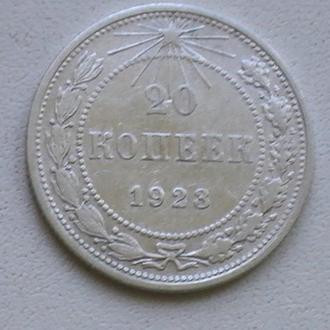 20 Копійок 1923 р Срібло 20 Копеек 1923 г Серебро РСФСР