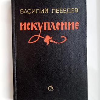 Искупление - Василий Лебедев -