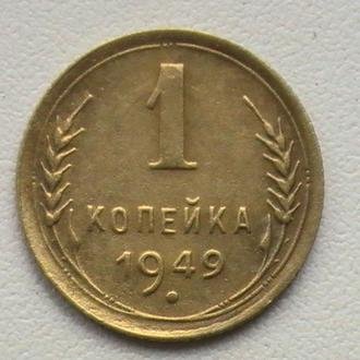 1 Копійка 1949 р СРСР 1 Копейка 1949 г СССР