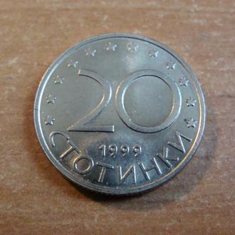 Болгария 20 стотинки 1999
