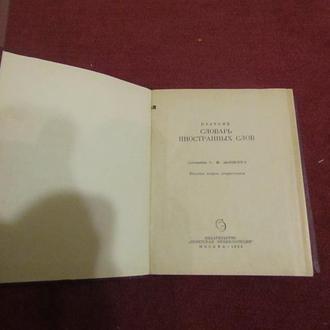 Словарь иностранных слов 1968 год