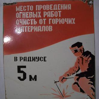 Огневые работы, табличка, СССР, 1960-ые