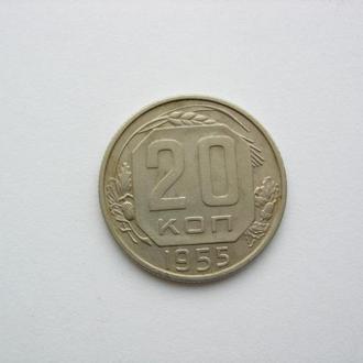 20 копеек 1955 (1)