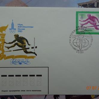 Конверт первого дня (КПД) №515. XXII летние Олимпийские игры 1980 года в Москве (1980)