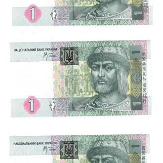 1 грн Украина 2005 год Стельмах 3 купюры, номера подряд  Пресс. Unc