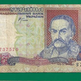 10 гривен 2000 Стельмах ЯЖ