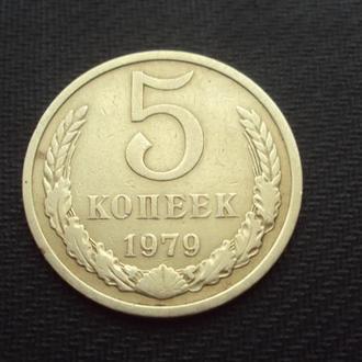СССР 5 коп. 1979г.