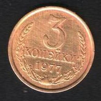 3 копейки 1977