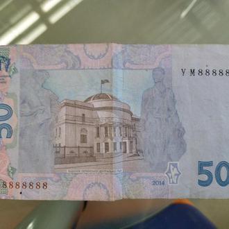 50 грн с номером 8888888