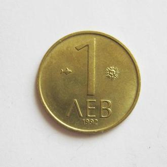 1 ЛЕВ = 1992 г. = БОЛГАРИЯ