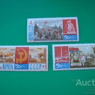 СССР 1967 50 лет Советской власти на Украине MNH