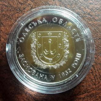 85 років Одеській області / 5 грн. / 2017 г.