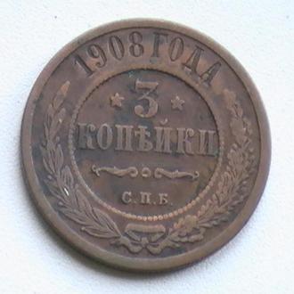 3 Копейки 1908 г СПБ Николай II Россия 3 Копійки 1908 р СПБ Росія