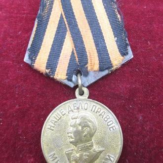Медаль Наше дело правое мы победили За победу над Германией №9