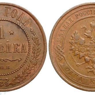 1 копейка 1913 года №4523