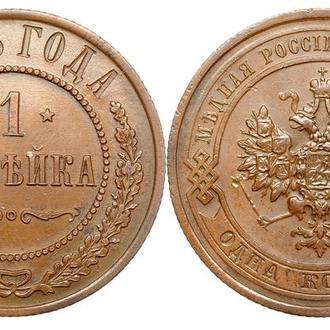 1 копейка 1915 года №3468