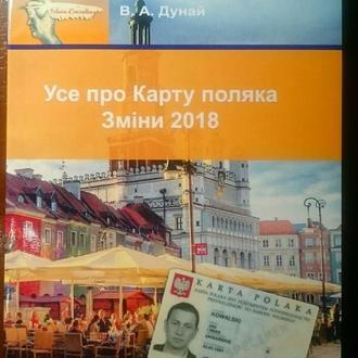 """Довідник """"Усе про Карту поляка. Зміни 2018"""""""