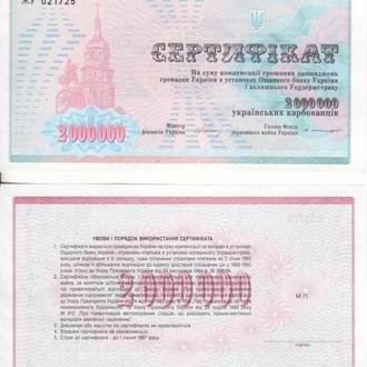 Компенсационный сертификат 2 млн миллиона 2000000 карбованцев 1994 UNC Украина