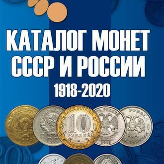 Каталог монет СССР и России 1918-2020 гг с ценами 12-я редакция