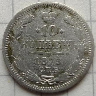 10 копеек 1873 серебро №11
