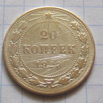 СССР_ 20 копеек 1923 года  оригинал