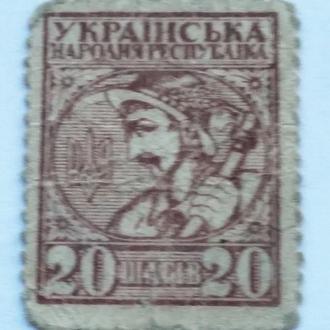 20 шагов 1918 г УНР деньги - марки