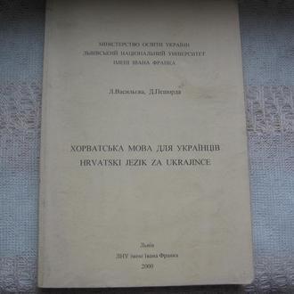 Хорватский язык для украинцев Хорватська мова ( укр)
