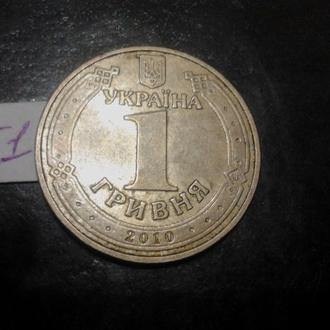 1 гривна 2010 года, Украина. Володимир Великий.