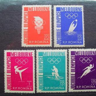 Румыния.1956г. Летние олимпийские игры. Полная серия. MNH