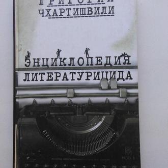 ГРИГОРИЙ ЧХАРТИШВИЛИ. ЭНЦИКЛОПЕДИЯ ЛИТЕРАТУРИЦИДА.
