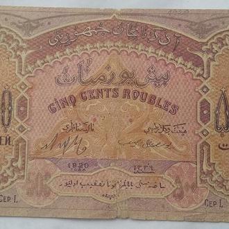 Азербайджан 500 руб 1923 г