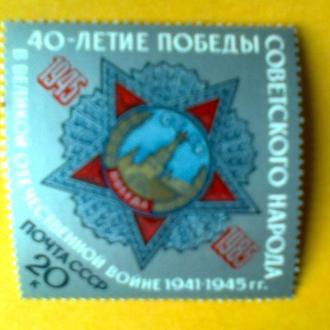 СССР 1985 г  Орден ПОБЕДА
