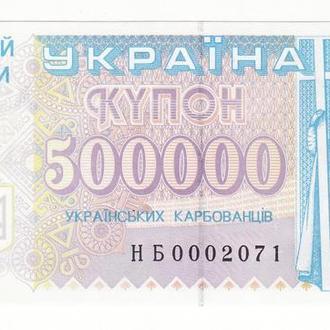 Украина 500000 карбованцев купон 1994 серия НБ 0002071 замещение, редкая!