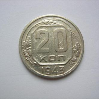 20 копеек 1943 (1)