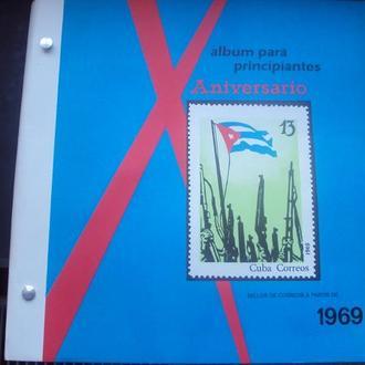 марки Кубы 1969-76г. иллюстрированный альбом.