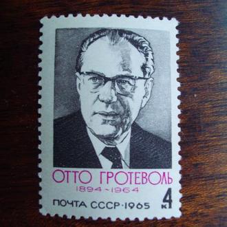 CCCР.1965г. Отто Гротеволь - деятель рабочего движения. Полная серия. MNH