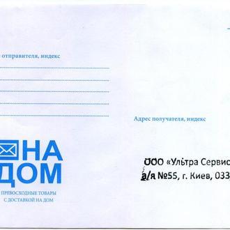 Конверт - Ультра Сервис