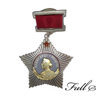 Орден Суворова I степень 1942-43гг подвесной (КОПИЯ)
