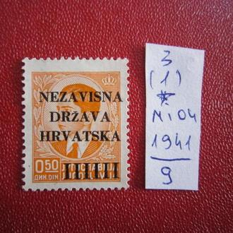 ХОРВАТИЯ 1941 Г. **