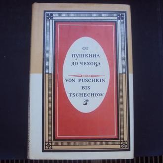 От Пушкина до Чехова.