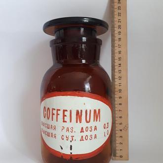 Аптечный бутыль