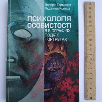 Психологія особистості. В. Гордієнко, Л. Копець. 2007
