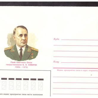 КОНВЕРТ СССР 1984 КОМОРОВ