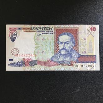 Бона номиналом 10 гривен 2000 года